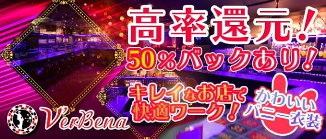 Girls bar VerBena(ガールズバー バーベナ)【公式求人情報】