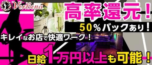 Girls bar VerBena(ガールズバー バーベナ)【公式求人情報】(富山ガールズバー)の求人・バイト・体験入店情報