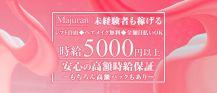 マジュラン(Majuran)【公式求人情報】 バナー