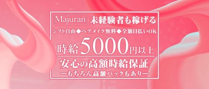 マジュラン(Majuran)【公式求人情報】