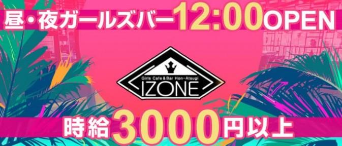 Girl's Cafe&Bar IZONE(アイズワン)【公式求人情報】