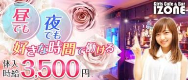 Girl's Cafe&Bar IZONE(アイズワン)【公式求人・体入情報】(本厚木ガールズバー)の求人・バイト・体験入店情報