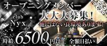 club Nyx(ニュクス)【公式求人情報】 バナー