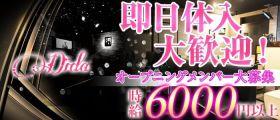 CLUB DIDA (ディーダ) 千葉キャバクラ 即日体入募集バナー