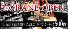 スナキャバ 川崎倶楽部(カワサキクラブ)【公式求人情報】 バナー