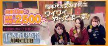 LOUNGE 川崎倶楽部(カワサキクラブ)【公式求人情報】 バナー