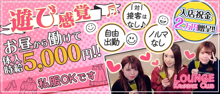 LOUNGE KAWASAKI  CLUB(カワサキクラブ) 川崎キャバクラ バナー