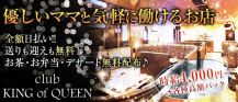 club KING of QUEEN(キングオブクイーン)【公式求人情報】 バナー