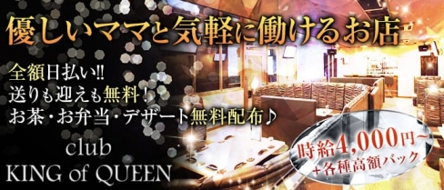 club KING of QUEEN(キングオブクイーン)【公式求人情報】(八日市ラウンジ)の求人・バイト・体験入店情報