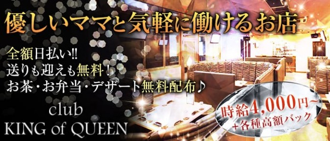 club KING of QUEEN(キングオブクイーン)【公式求人情報】