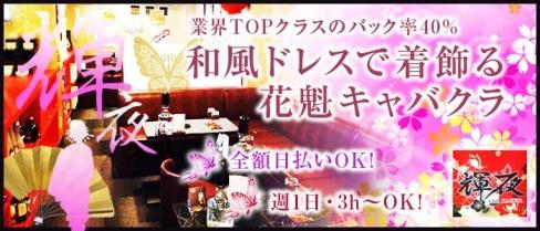 Club 輝夜(カグヤ)【公式求人情報】(神田キャバクラ)の求人・バイト・体験入店情報