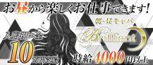 朝・昼キャバ Brilliant(ブリリアント)【公式求人情報】 バナー