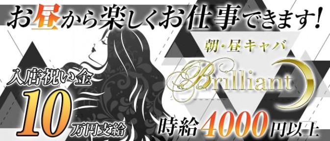 朝・昼キャバ Brilliant(ブリリアント)【公式求人情報】