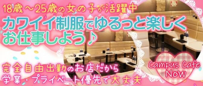 Campus Cafe Now(キャンパスカフェナウ)【公式求人情報】