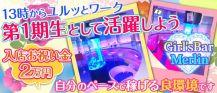 Girl'sBar Merlin(ガールズバー マーリン)【公式求人情報】 バナー