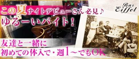 Bar エッフェル【公式求人情報】(久喜スナック)の求人・バイト・体験入店情報
