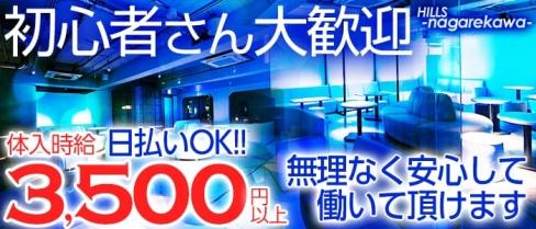 HILLS NAGAREKAWA(ヒルズ ナガレカワ)【公式求人情報】(銀山町キャバクラ)の求人・バイト・体験入店情報