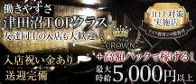 【津田沼】CROWN(クラウン)【公式求人情報】 バナー