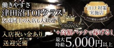 【津田沼】CROWN(クラウン)【公式求人情報】(船橋キャバクラ)の求人・バイト・体験入店情報