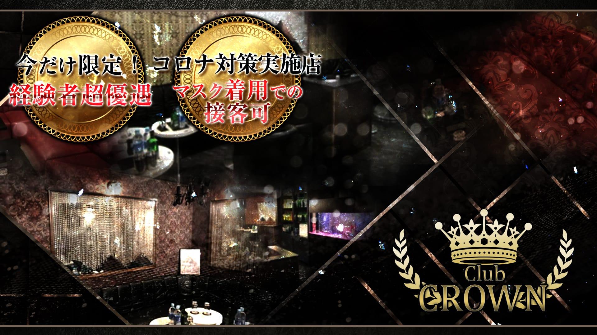 【津田沼】CROWN(クラウン) 船橋キャバクラ TOP画像