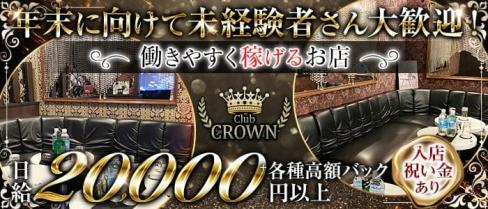 【津田沼】CROWN(クラウン)【公式求人・体入情報】(津田沼キャバクラ)の求人・バイト・体験入店情報