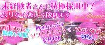 Club Athome (アットホーム)【公式求人情報】 バナー
