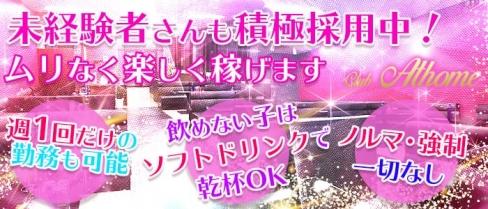 Club Athome (アットホーム)【公式求人情報】(掛川キャバクラ)の求人・バイト・体験入店情報