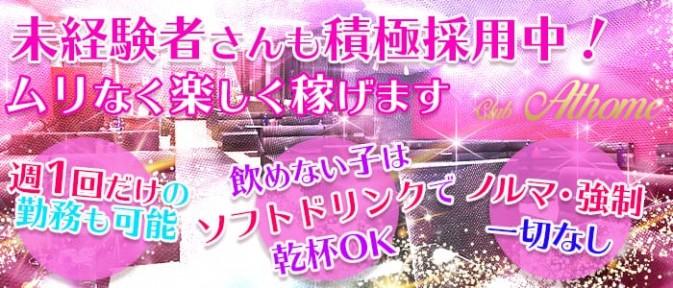 Club Athome (アットホーム)【公式求人情報】