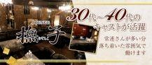 ラウンジ撫子(ナデシコ)【公式求人情報】 バナー