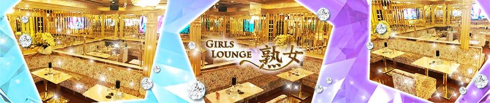 【本八幡】Girls lounge熟女(ジュクジョ) 西船橋キャバクラ TOP画像