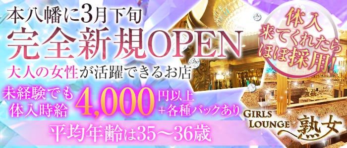 【本八幡】Girls lounge熟女(ジュクジョ) 西船橋キャバクラ バナー