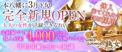 【本八幡】Girls lounge熟女(ジュクジョ)(西船橋キャバクラ)の求人・バイト・体験入店情報