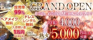 【本八幡】Girls lounge熟女(ジュクジョ)