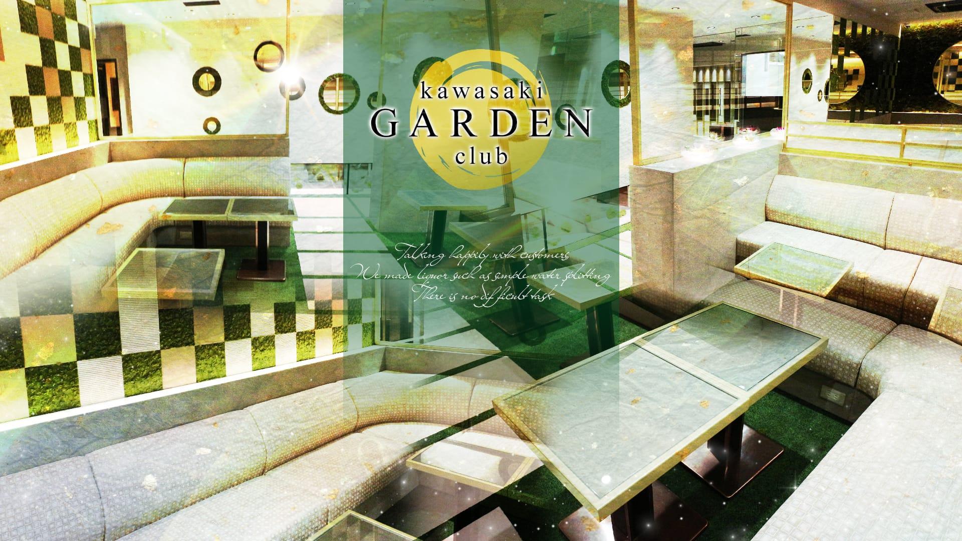 club kawasaki GARDEN~ガーデン~ 川崎キャバクラ TOP画像