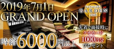 club kawasaki GARDEN~ガーデン~【公式求人情報】(川崎キャバクラ)の求人・バイト・体験入店情報