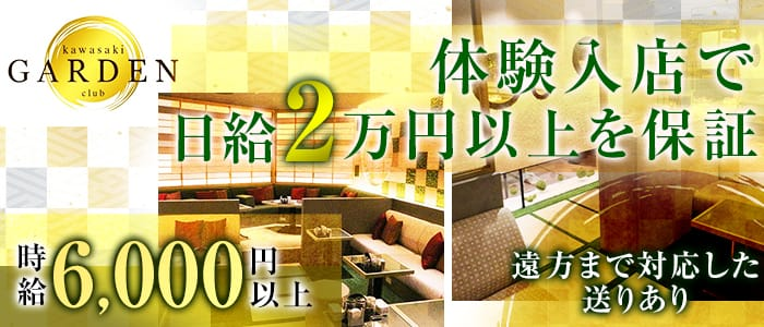 club kawasaki GARDEN~ガーデン~ 川崎キャバクラ バナー
