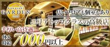club kawasaki GARDEN~ガーデン~【公式求人情報】 バナー