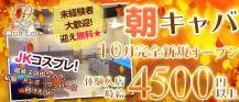 【朝・昼キャバ】Lei(レイ)【公式求人情報】 バナー