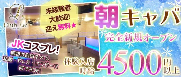 【朝・昼キャバ】Lei(レイ) 錦糸町昼キャバ・朝キャバ バナー