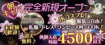 【朝・昼キャバ】Lei(レイ)【公式求人・体入情報】 バナー