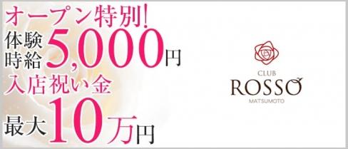 CLUB ROSSO(ロッソ)【公式求人情報】(松本キャバクラ)の求人・バイト・体験入店情報