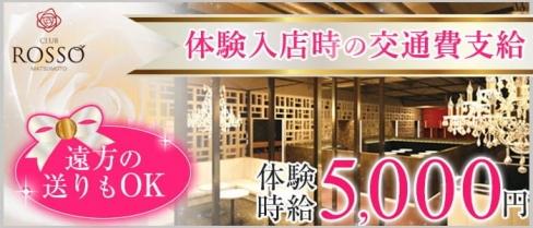 CLUB ROSSO(ロッソ)【公式求人・体入情報】(松本キャバクラ)の求人・体験入店情報