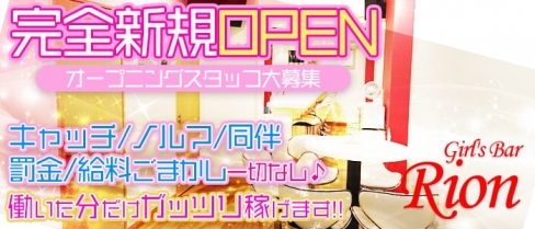 Girl's Bar Rion 能登川店(リオン)【公式求人情報】(能登川ガールズバー)の求人・バイト・体験入店情報