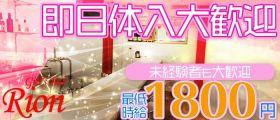 Girl's Bar Rion 能登川店(リオン) 能登川ガールズバー 即日体入募集バナー