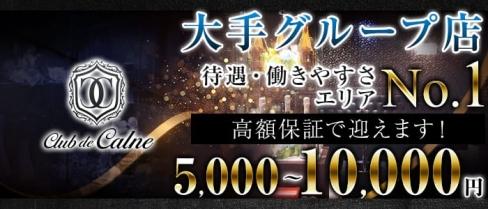 club de calne(カルネ)【公式求人情報】(町田キャバクラ)の求人・バイト・体験入店情報