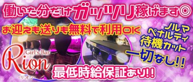 Girl's Bar Rion 長浜店(リオン)【公式求人情報】(長浜ガールズバー)の求人・バイト・体験入店情報