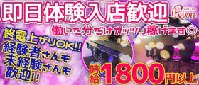 Girl's Bar Rion 長浜店(リオン) 長浜ガールズバー 即日体入募集バナー