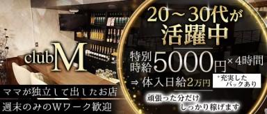 club M(クラブエム)【公式求人・体入情報】(古町クラブ)の求人・バイト・体験入店情報