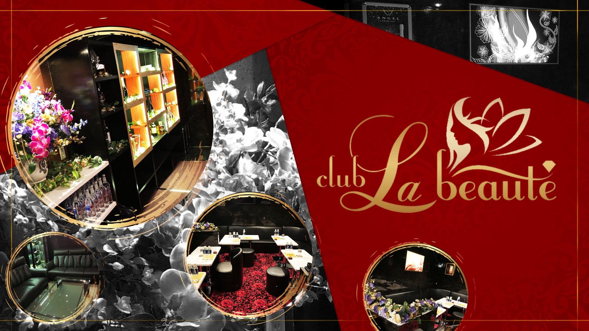Club La Beaute-(ラボーテ) 本厚木キャバクラ TOP画像