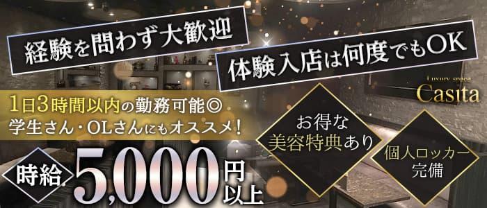 Luxury space Casita(カシータ)【公式求人・体入情報】 錦キャバクラ バナー